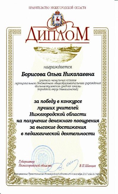 Конкурс на денежное поощрение лучших учителей нижегородская область